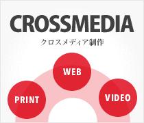 クロスメディア制作