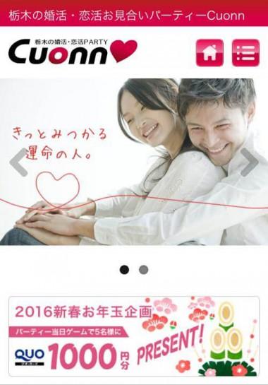 cuonn-smartphone_re