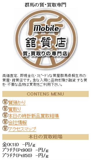 tate-shichiten-mobile